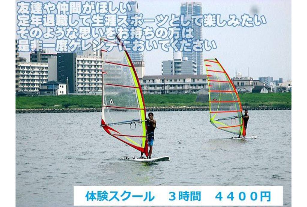 ウインドサーフィンスクール 体験コース/大阪(淀川)