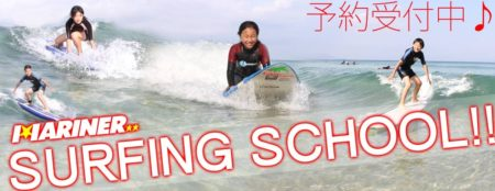 NSA日本サーフィン連盟公認スクール | 静岡(白浜)