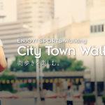 初心者のウォーキング教室チャレンジコース 東京(北の丸公園)
