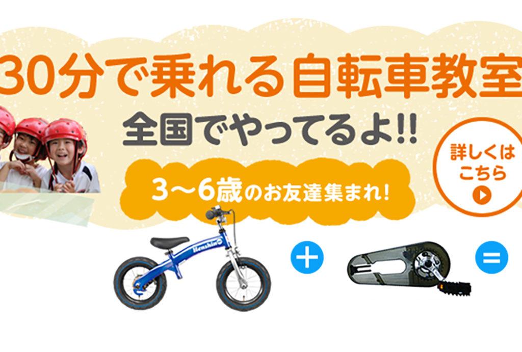 30分で乗れる自転車教室   神奈川県