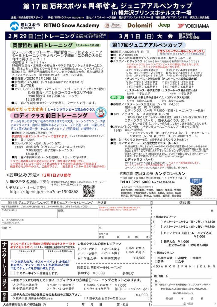 第17回石井スポーツ&岡部哲也 ジュニアアルペンカップ in軽井沢プリンスホテルスキー場(長野)
