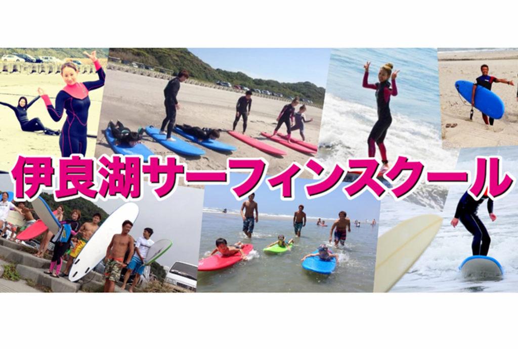 サーフィン 送迎付き体験コース | 愛知(伊良湖町)
