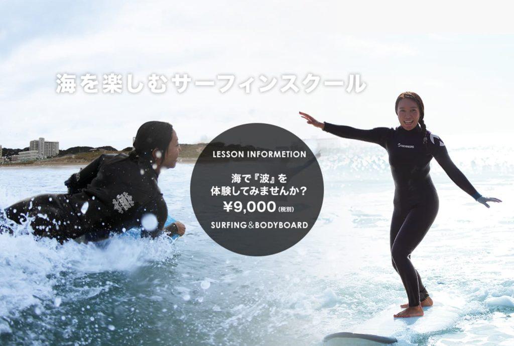 初心者体験サーフィン   千葉(サンチャイルド)